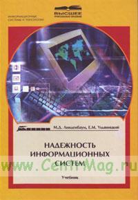Надежность информационных систем. Учебник