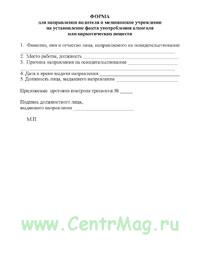 Форма для направления водителя в медицинское учреждение на установление факта употребления алкоголя или наркотических веществ