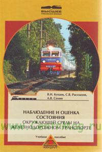 Наблюдение и оценка состояния окружающей среды на железнодорожном транспорте. Учебное пособие