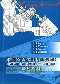 Диагностирование механического оборудования металлургических предприятий.