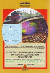 Средства защиты информации на железнодорожном транспорте (криптографические методы и средства). Учебное пособие