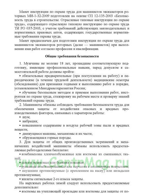 Инструкция по охране труда для машиниста экскаваторов
