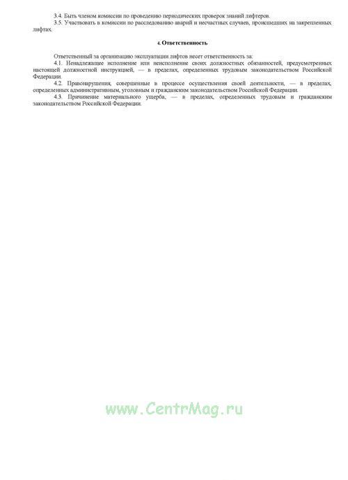 Должностная инструкция лица ответственного за организацию эксплуатации лифтов