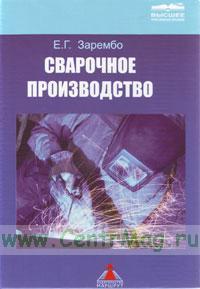 Сварочное производство. Учебное пособие