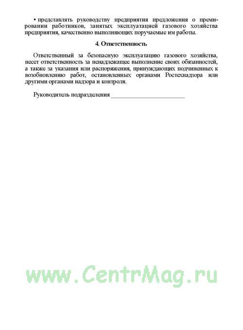Должностная Инструкция Бригадира Лесо Монтажников