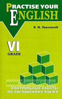 Контрольные работы по английскому языку. Учебное пособие для учащихся 6 класса.