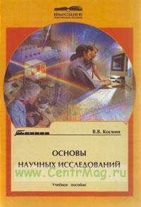 Основы научных исследований. Учебное пособие