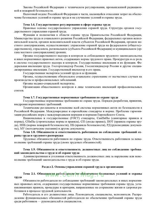 Инструкция По Охране Труда При Эксплуатации Хлеборезки