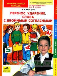 Перенос. Ударение. Слова с двойными согласными: Интерактивная тетрадь по русскому языку для 2 класса
