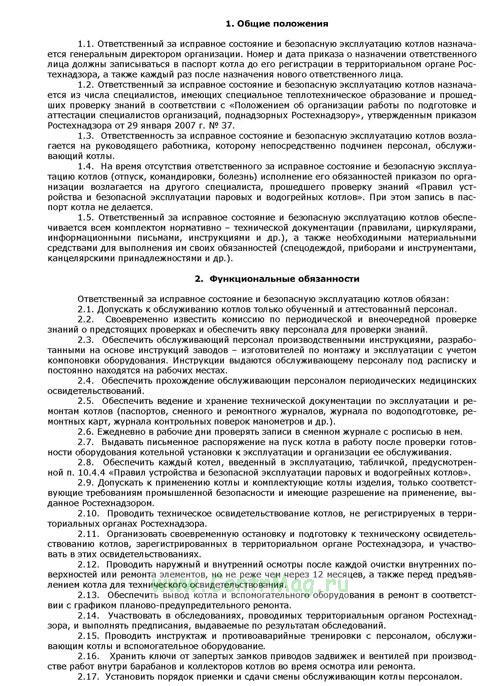 Инструкция ответственного за исправное состояние и безопасную эксплуатацию котлов