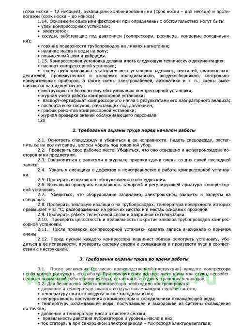 Инструкция по охране труда для машиниста компрессорной установки
