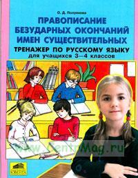 Правописание безударных окончаний имен существительных. Тренажер по русскому языку для учащихся 3-4 классов