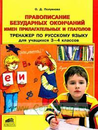 Правописание безударных окончаний имен прилагательных и глаголов. Тренажер по русскому языку для учащихся 3-4 классов