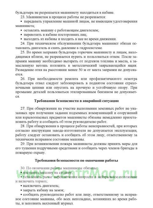 Инструкция По Охране Труда Машиниста-Бульдозериста