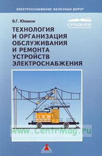 Технология, организация, обслуживание и ремонт устройств электроснабжения. Учебник для техникумов и колледжей железно-дорожного транспорта