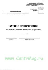 Журнал регистрации приходных и расходных кассовых документов КО-3