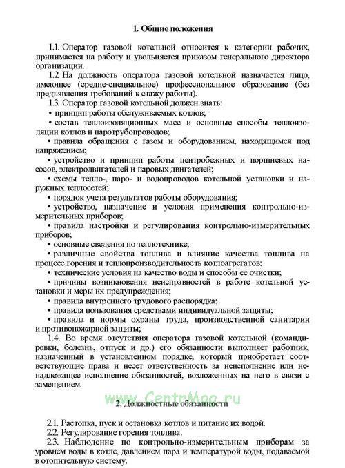 Должностная инструкции оператора газовой котельной