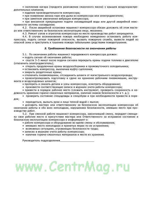Типовая Инструкция По Охране Труда При Работе С Компрессором