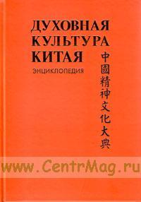 Духовная культура Китая: энциклопедия в 5 т. Том 2. Мифология. Религия