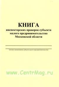 Книга инспекторских проверок субъекта малого предпринимательства Московской области