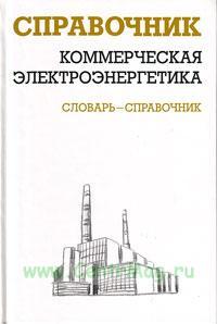 Коммерческая электроэнергетика. Словарь-справочник