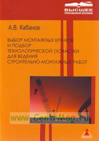 Выбор монтажных кранов и подбор технологической оснастки для ведения строительно-монтажных работ. Учебное пособие
