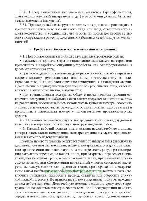 Инструкции по охране труда для электромонтёров