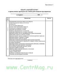 Квартальный отчет о проведенных проверках на линии работниками предприятия