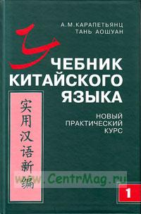 Новый Практический Курс Китайского языка скачать