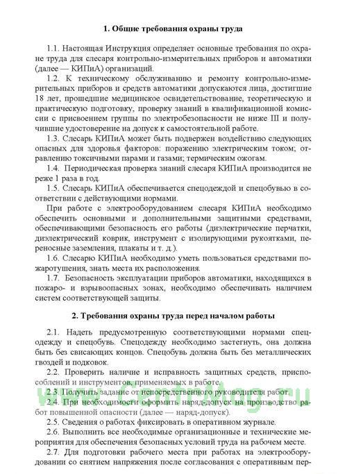 УВСИЗ главная  Нормативные документы по охране труда