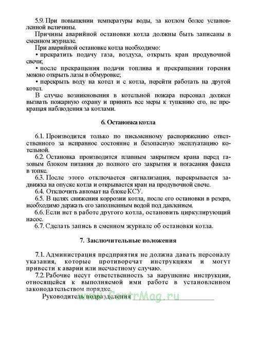 Должностная инструкция оператора газовых котлов