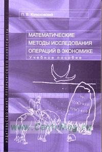Математические методы исследования операций в экономике. Учебное пособие (2-е издание)