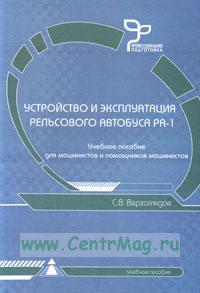 Устройство и эксплуатация рельсового автобуса РА-1. Учебное пособие для машинистов и помощников машинистов