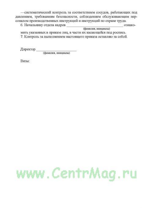 Инструкция лица ответственного за безопасную эксплуатацию сосудов работающих под давлением