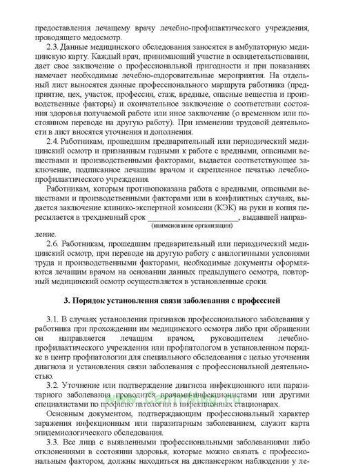 Инструкция По Проведению Обязательных Профилактических Медецинских Обследований Лиц, Поступивших На