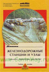 Железнодорожные станции и узлы (задачи, примеры, расчеты). Учебное пособие