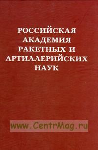 Российская академия ракетных артиллерийских наук