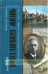 Повседневная жизнь русского литературного Парижа. 1920-1940