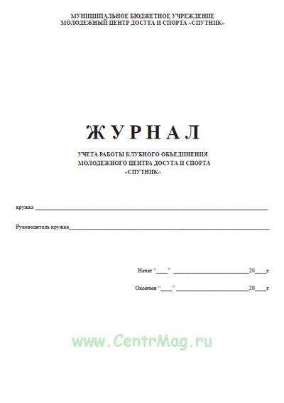 Журнал учета работы клубного объединения молодежного центра досуга и спорта