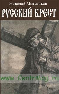 Русский крест