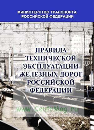 Правила технической эксплуатации железных дорог РФ 2019 год. Последняя редакция