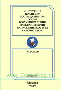 Инструкция по спуску пострадавшего с опоры воздушных линий электропередачи напряжением до 20 кв включительно рд 34.03.701