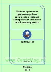 Правила проведения противоаварийных тренировок персонала электрических станций и сетей минэнерго ссср рд 34.12.201-88