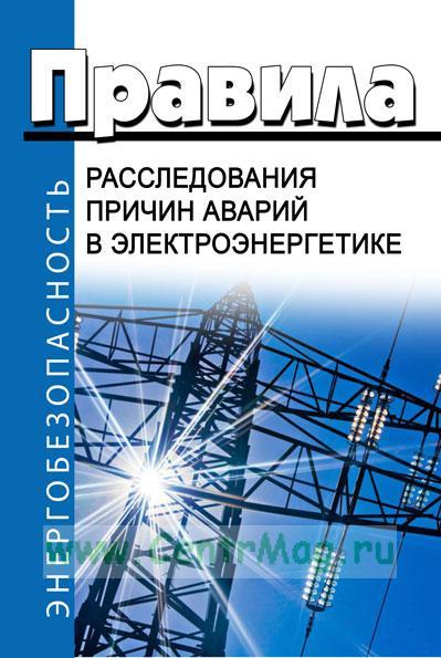 Правила расследования причин аварий в электроэнергетике 2017 год. Последняя редакция