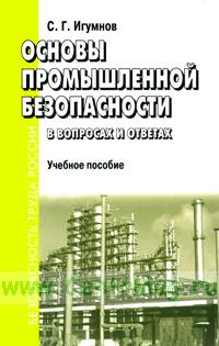Основы промышленной безопасности в вопросах и ответах