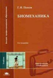 Биомеханика (4-е издание)