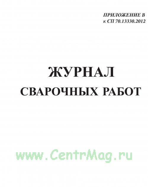 Журнал сварочных работ. Приложение к СП 70.1333.2012
