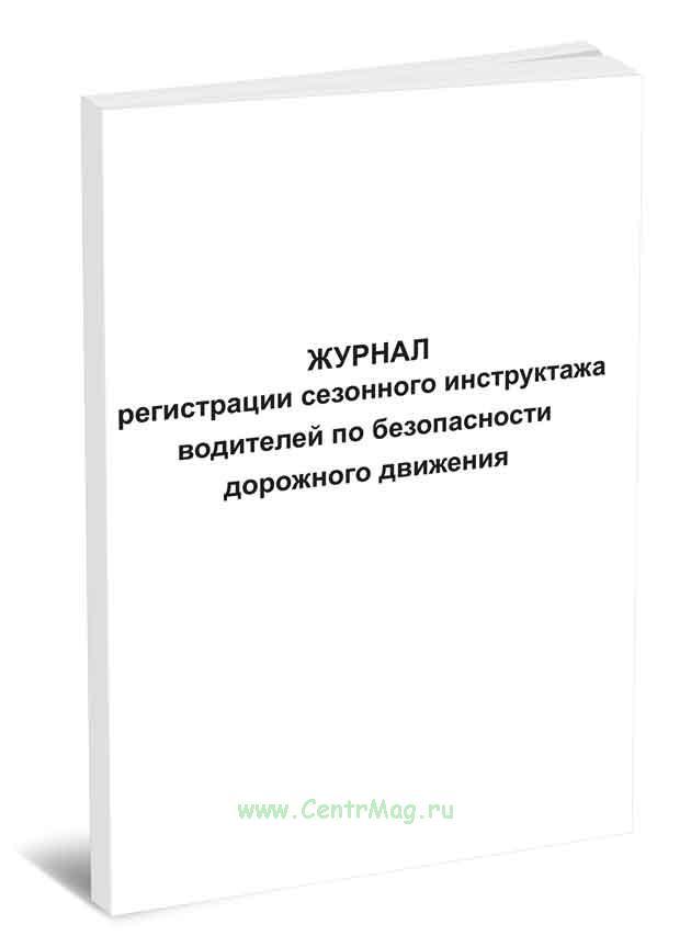 Журнал регистрации сезонного инструктажа водителей по безопасности.