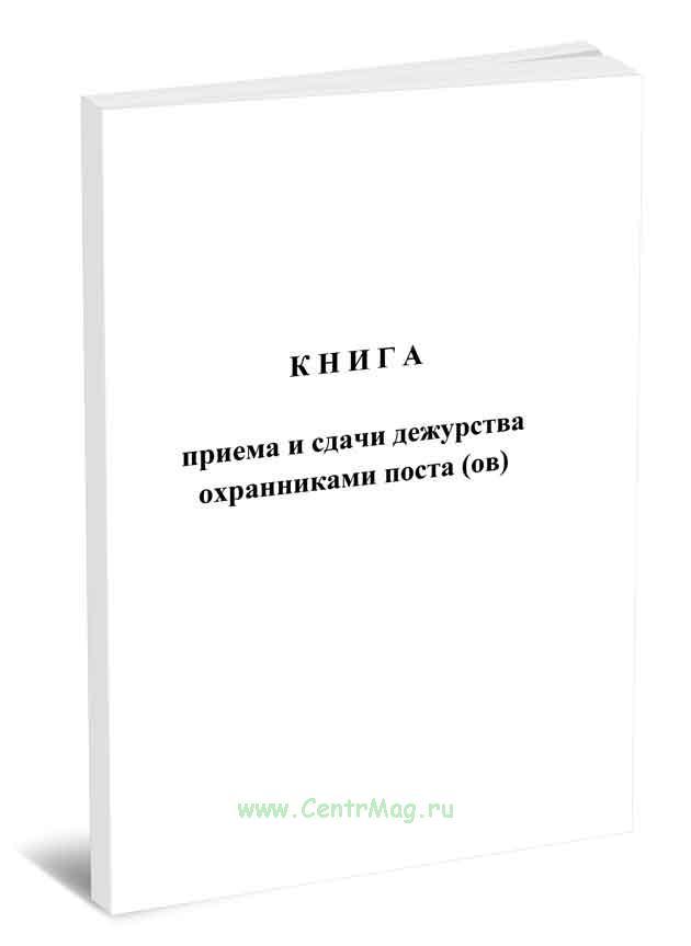 Книга приема и сдачи дежурства охранниками поста (ов)