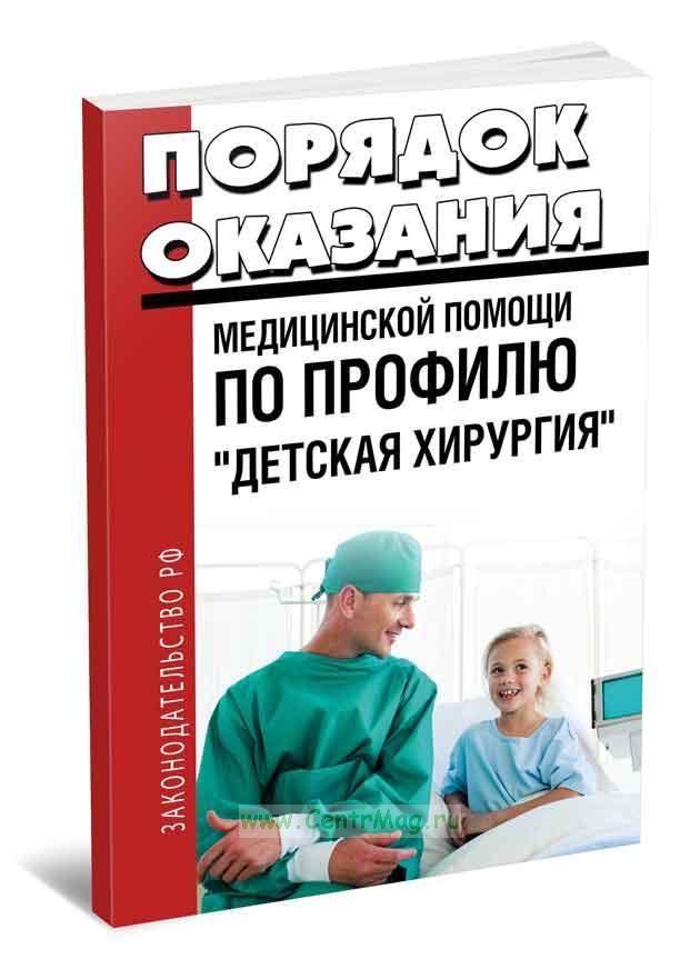 Порядок оказания медицинской помощи детям по профилю